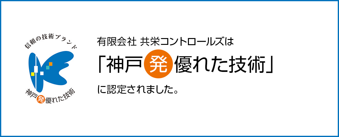 「神戸発 優れた認定技術」に認定されました