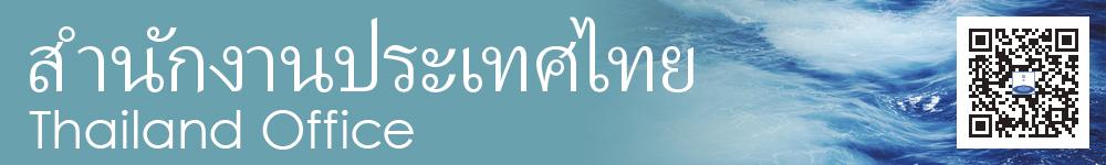 Thailand Office